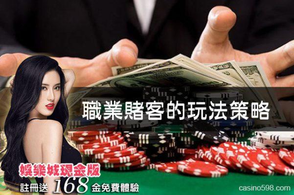 職業賭客的百家樂玩法策略-信譽第一線上娛樂城
