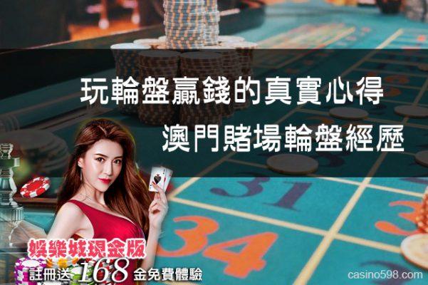 娛樂城現金版-賭場輪盤