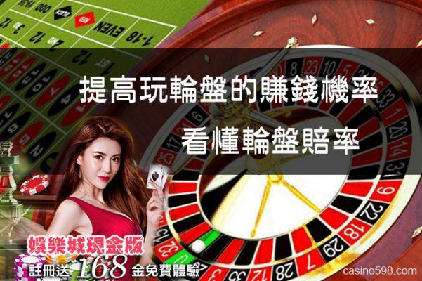 娛樂城現金版-輪盤賠率
