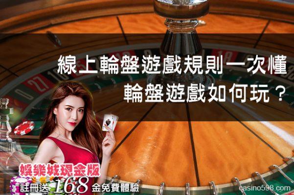 娛樂城現金版-輪盤遊戲